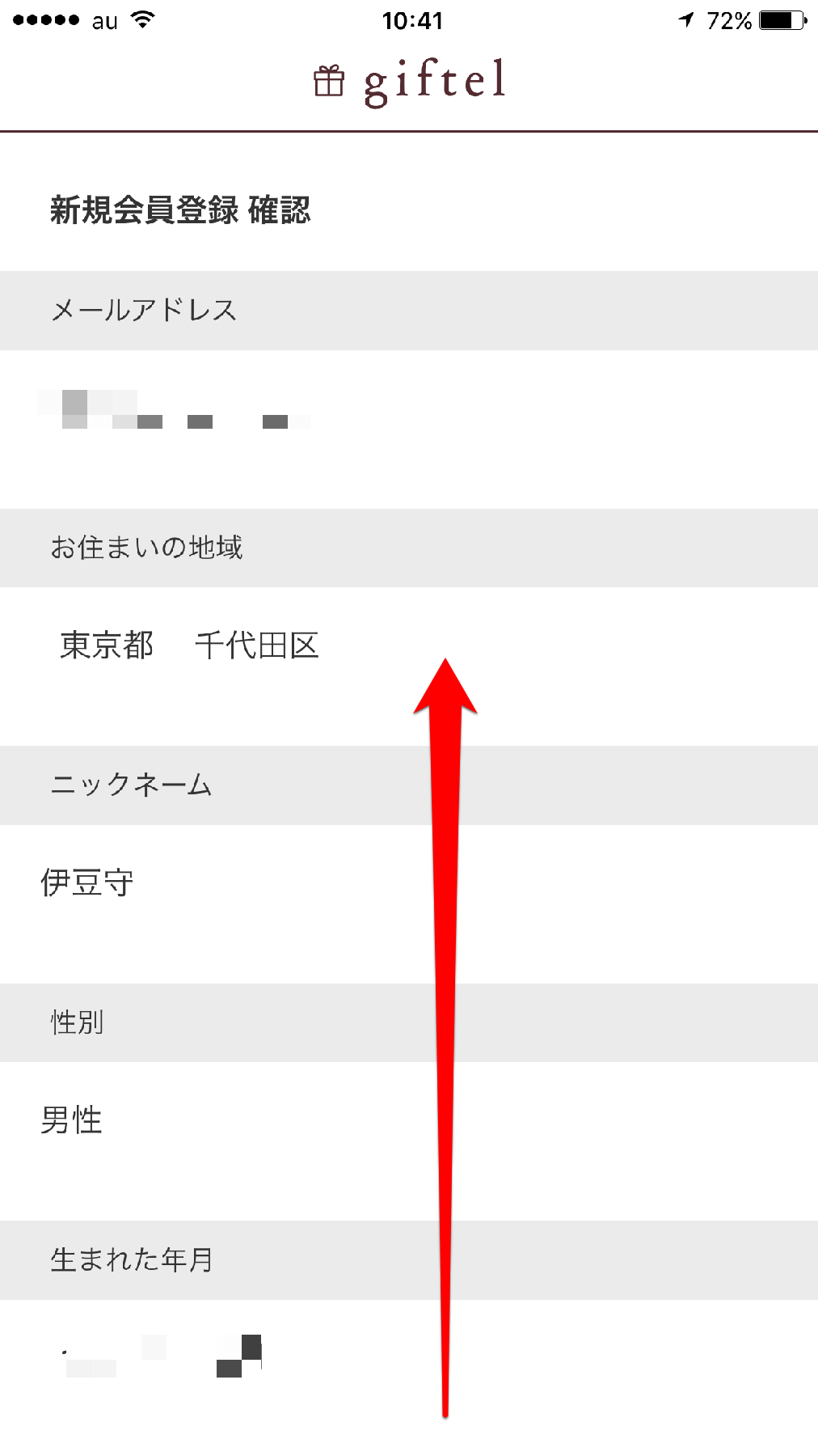 giftelの会員登録情報の確認画面