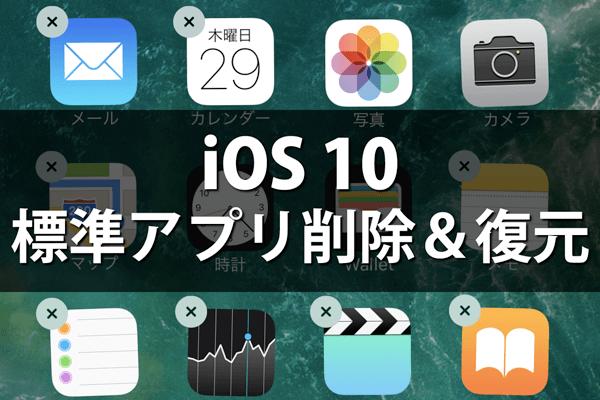 【iOS 10】ホーム画面がスッキリ! 削除できるiPhoneの標準アプリと復元方法まとめ
