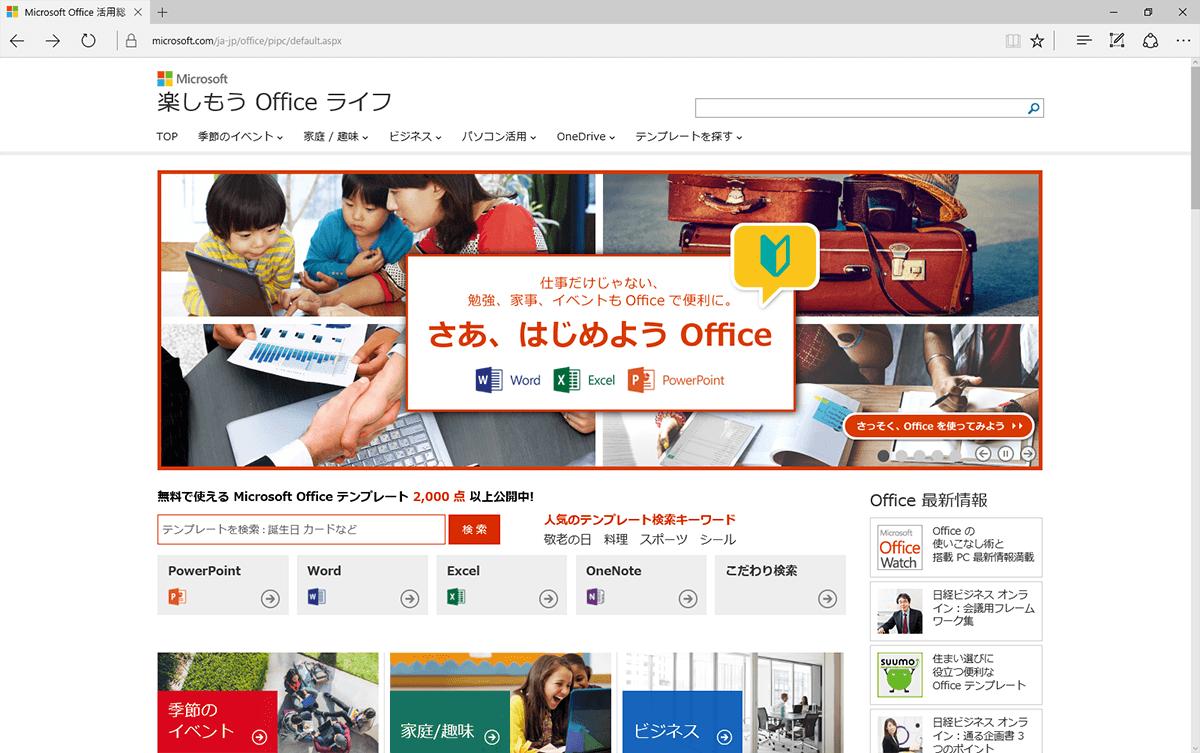 PowerPoint 2016:「楽しもう Office ライフ」にアクセスする