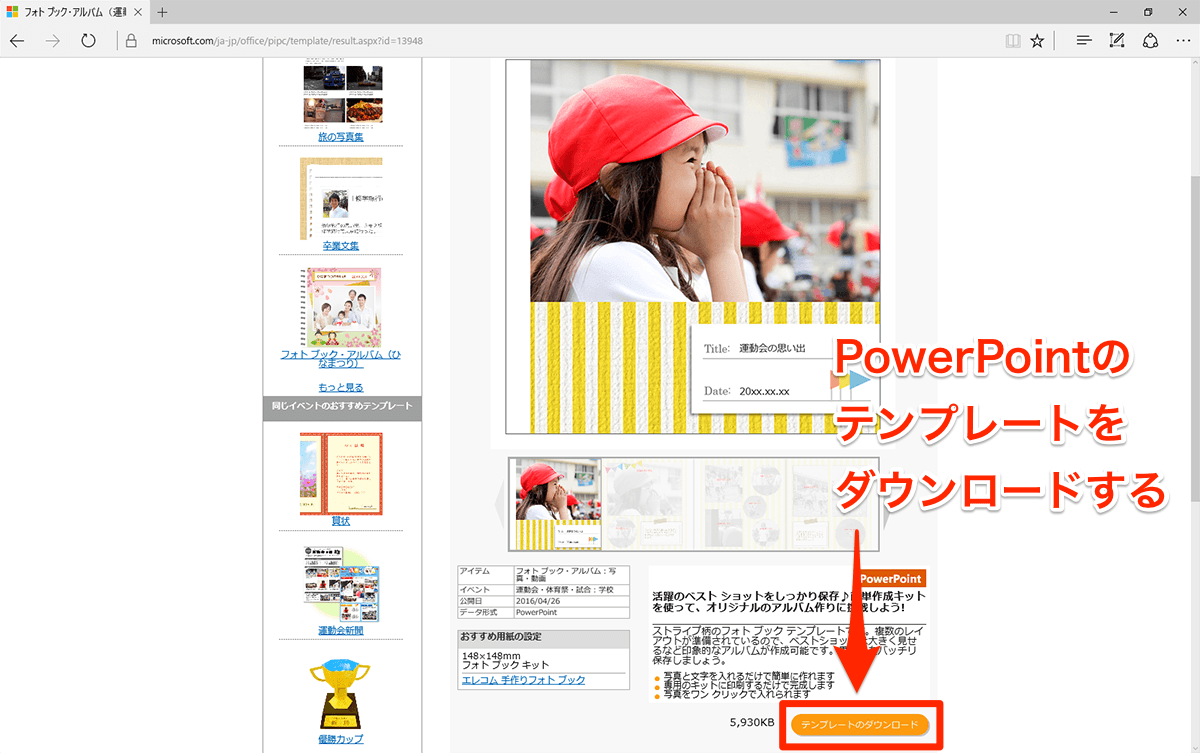 PowerPoint 2016:テンプレートをダウンロードする