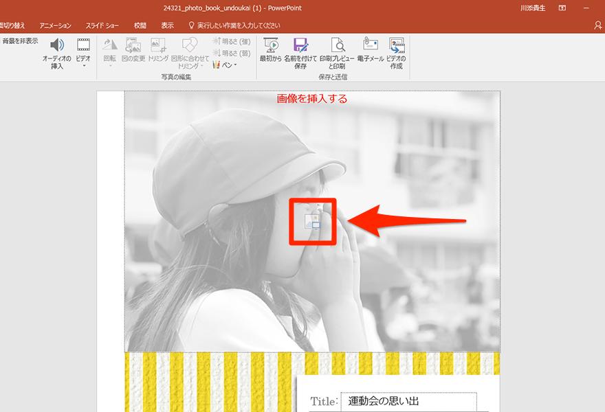 PowerPoint 2016:写真を読み込む