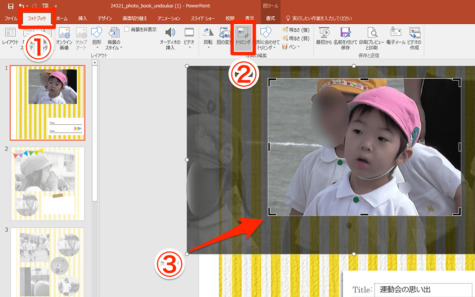 PowerPoint 2016:写真をトリミングする