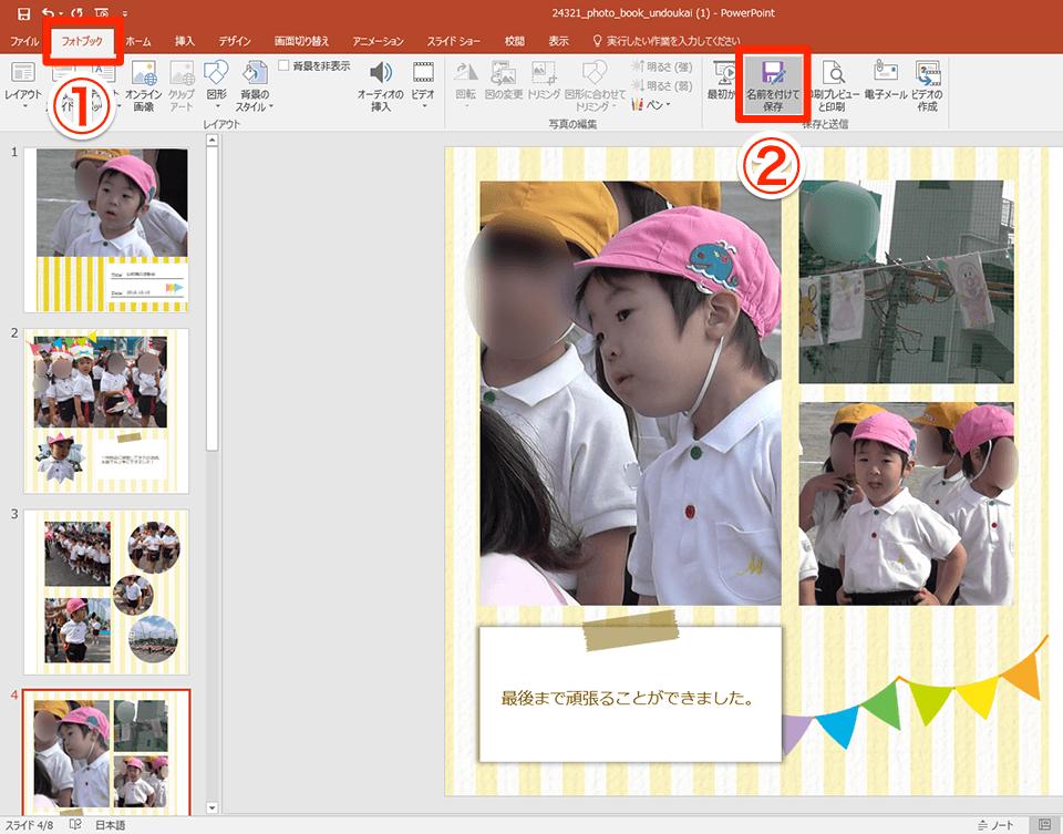 PowerPoint 2016:作成したフォトブックを保存する