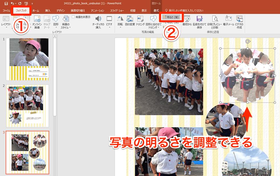 PowerPoint 2016:写真の明るさを調整するには