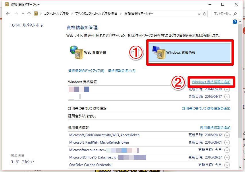 Windows10のコンパネの資格情報マネージャー画面