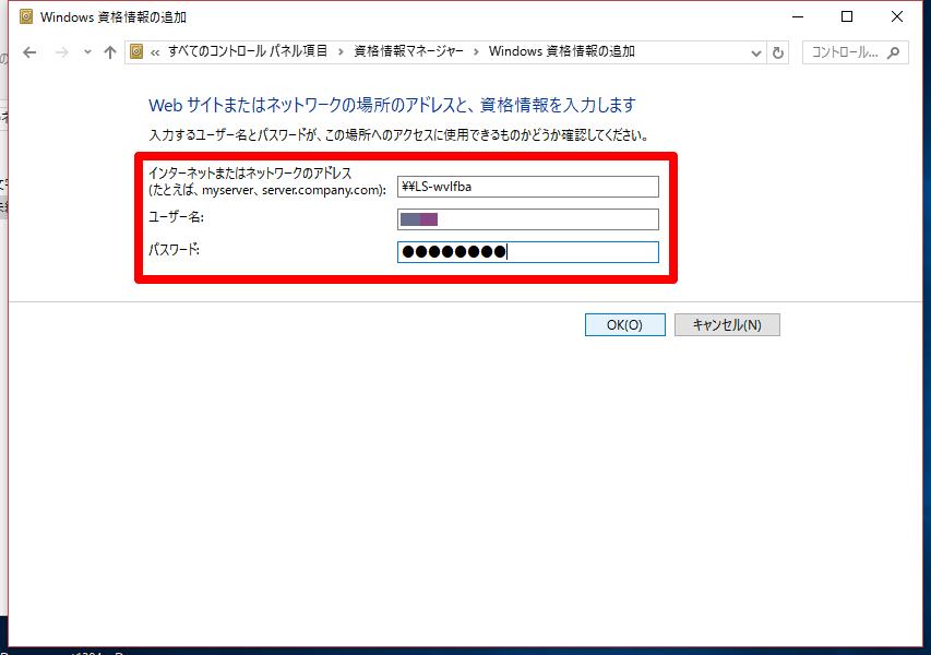 Windows資格情報の登録画面その2