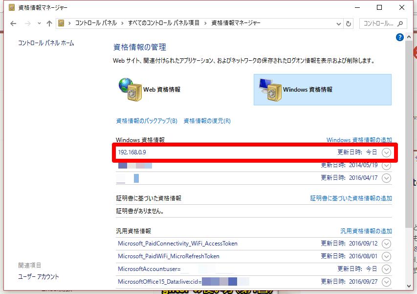 Windows資格情報が登録された画面