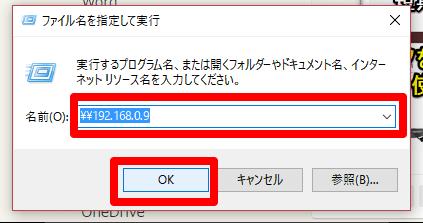 [ファイル名を指定して実行]画面