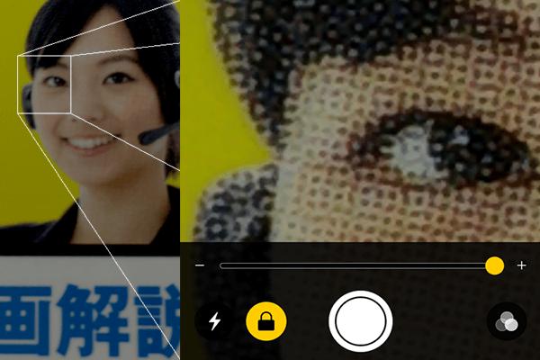 iPhoneを虫メガネにする新機能「拡大鏡」の使い方