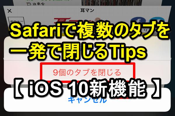 【iOS 10】Safariで複数のタブを一度に全て閉じる方法