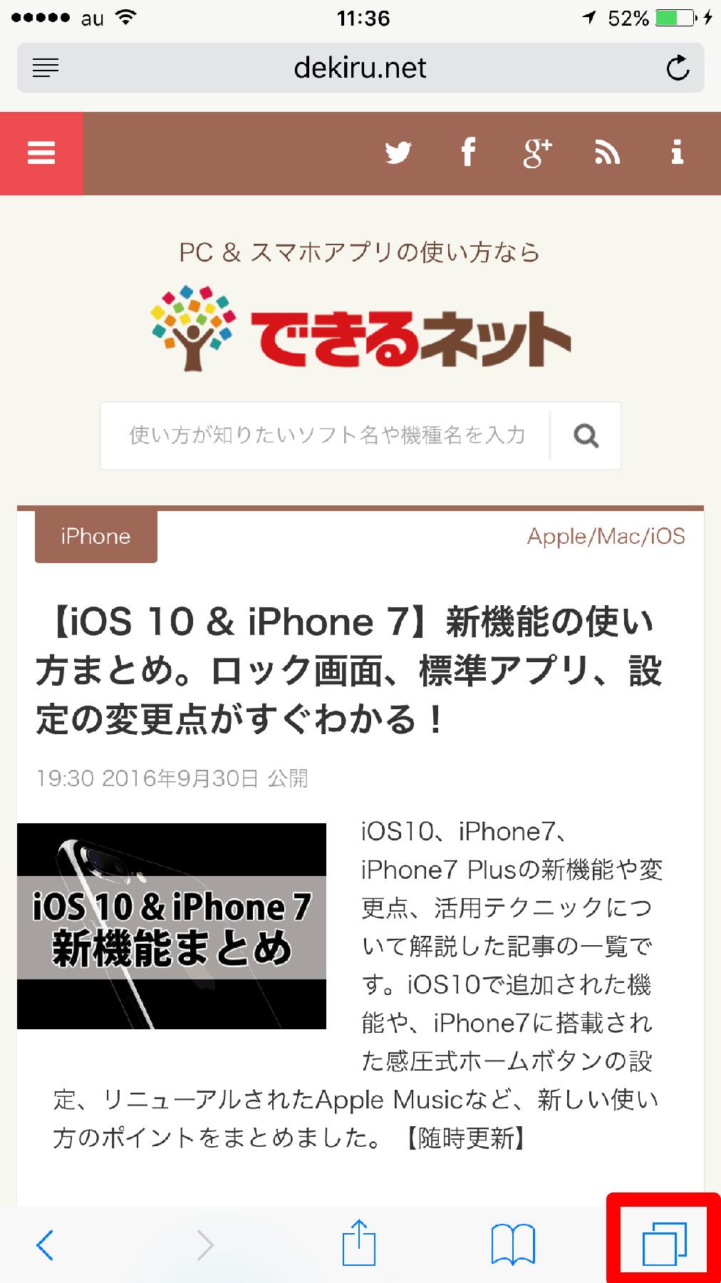 iPhoneのSafariのタブアイコンをタップする画面