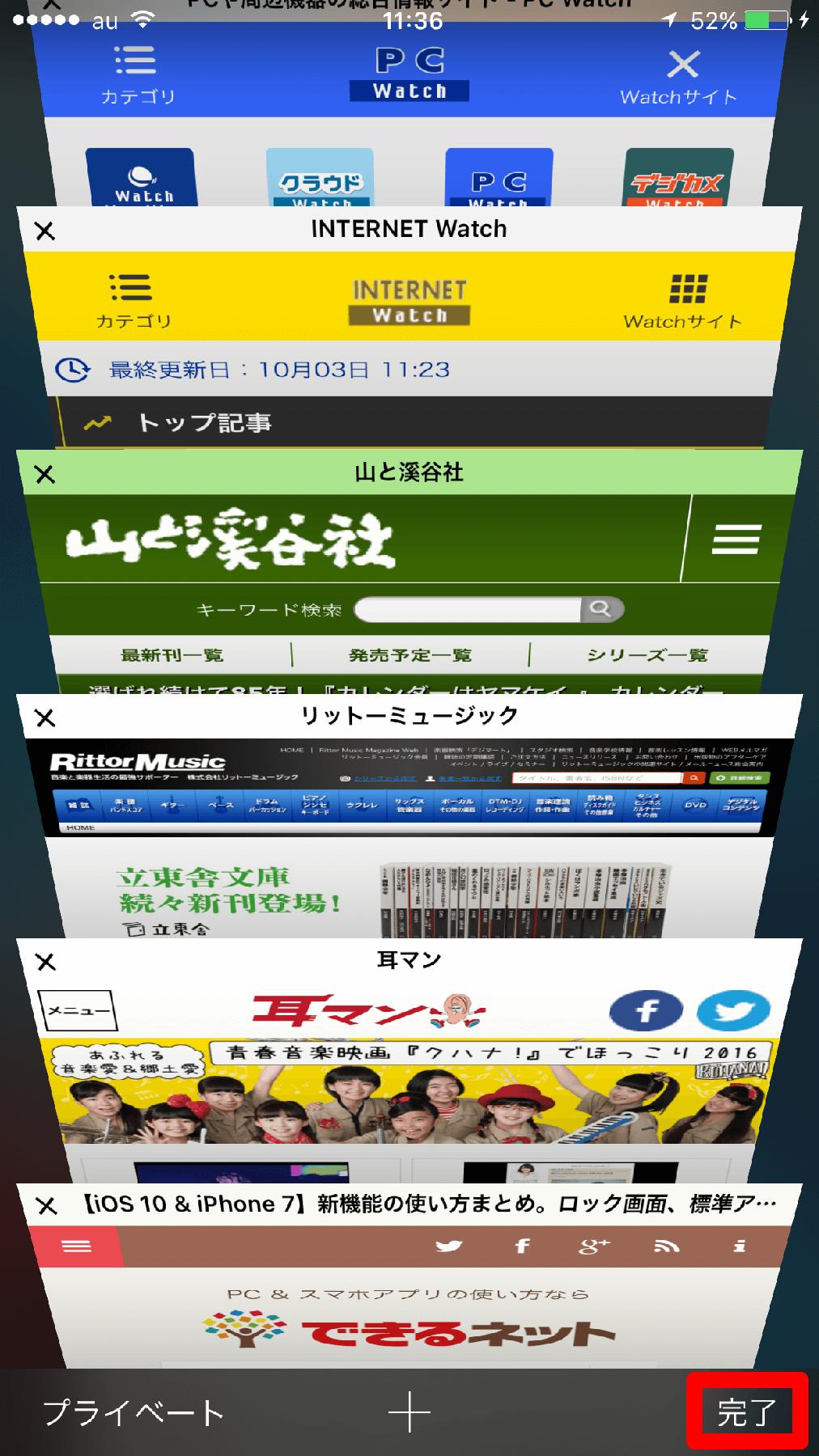 iPhoneのSafariでタブの一覧が表示された画面