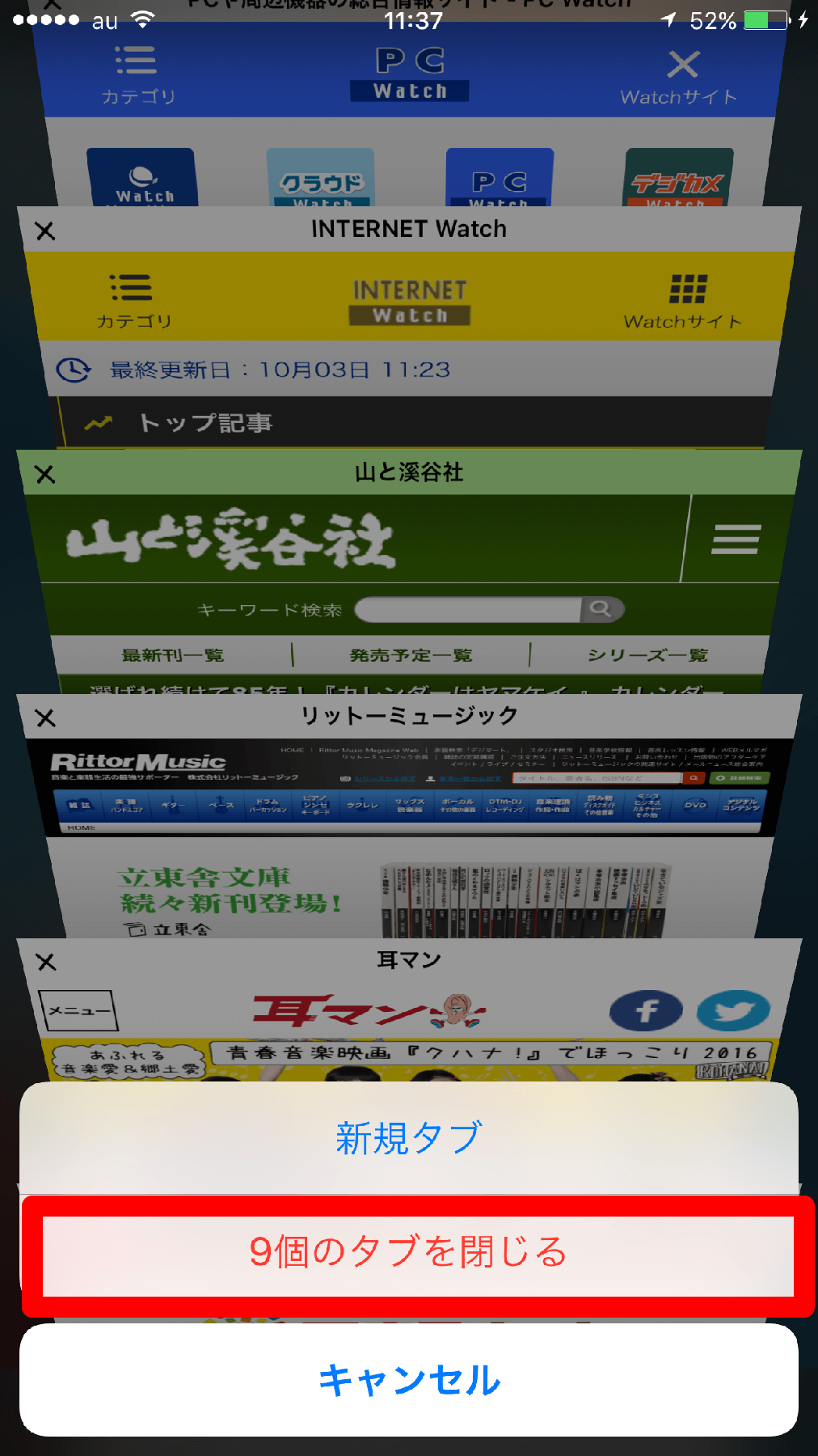 iPhoneのSafariのタブの操作画面