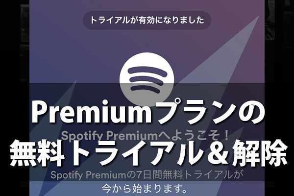 【Spotify】Premiumの無料トライアルを始める方法。カード情報なしでも7日間体験!