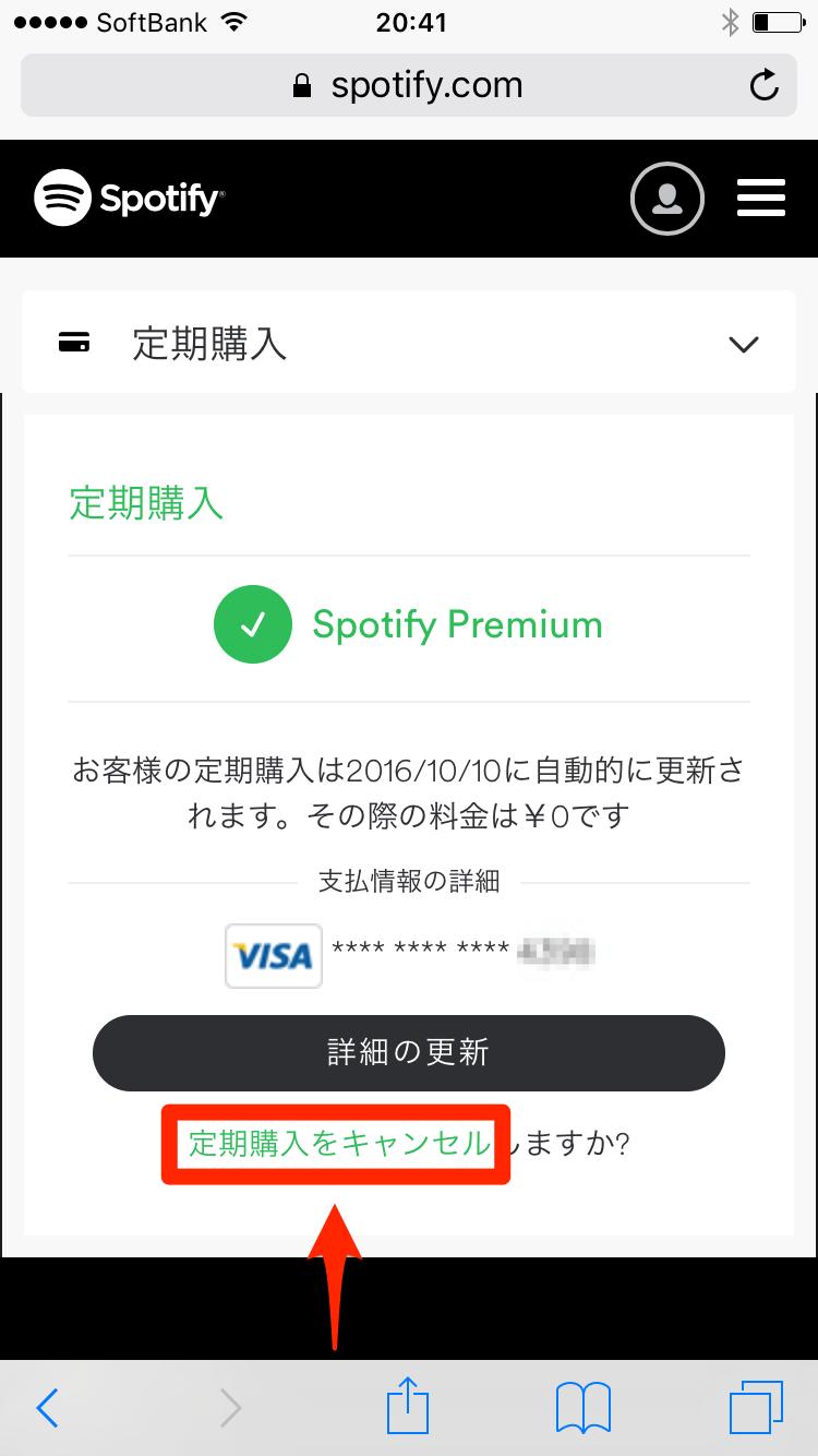 spotify 無料 確認