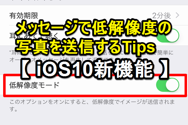 【iOS 10】[メッセージ]アプリで低解像度の写真を送る方法(データ通信量節約)