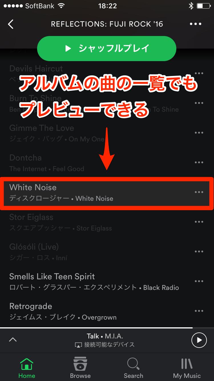 Spotify:タッチプレビュー