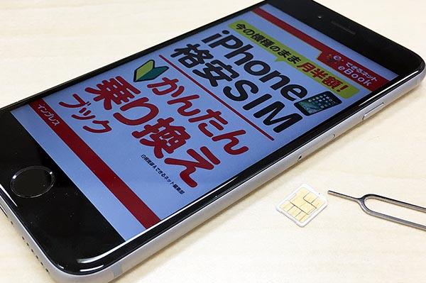 今のiPhoneをそのまま安く! 失敗しない「格安SIM」のすすめ