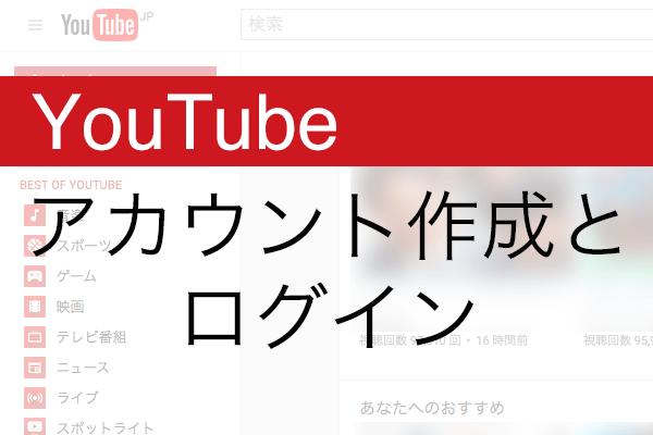 【YouTube】まずはログイン! Googleアカウントを新しく作成しよう