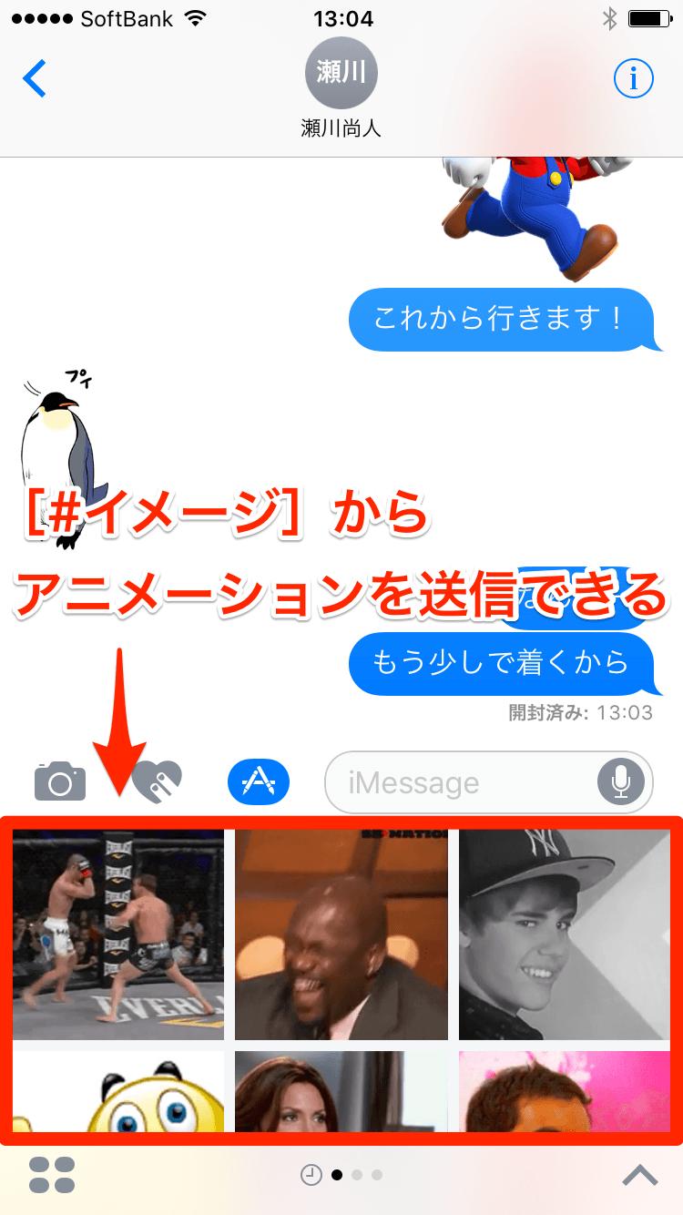 iOS 10:ステッカー
