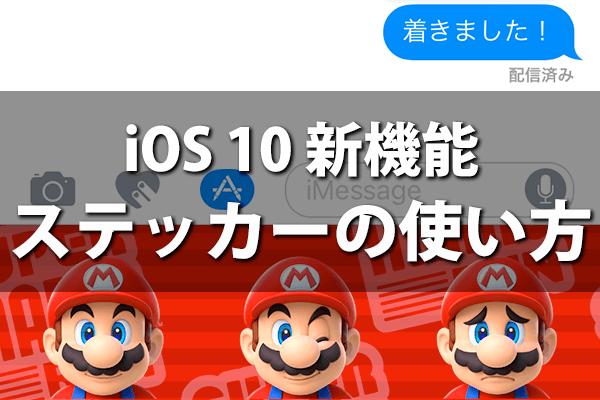 【iOS 10】[メッセージ]アプリでスタンプが送れる! 「ステッカー」の使い方