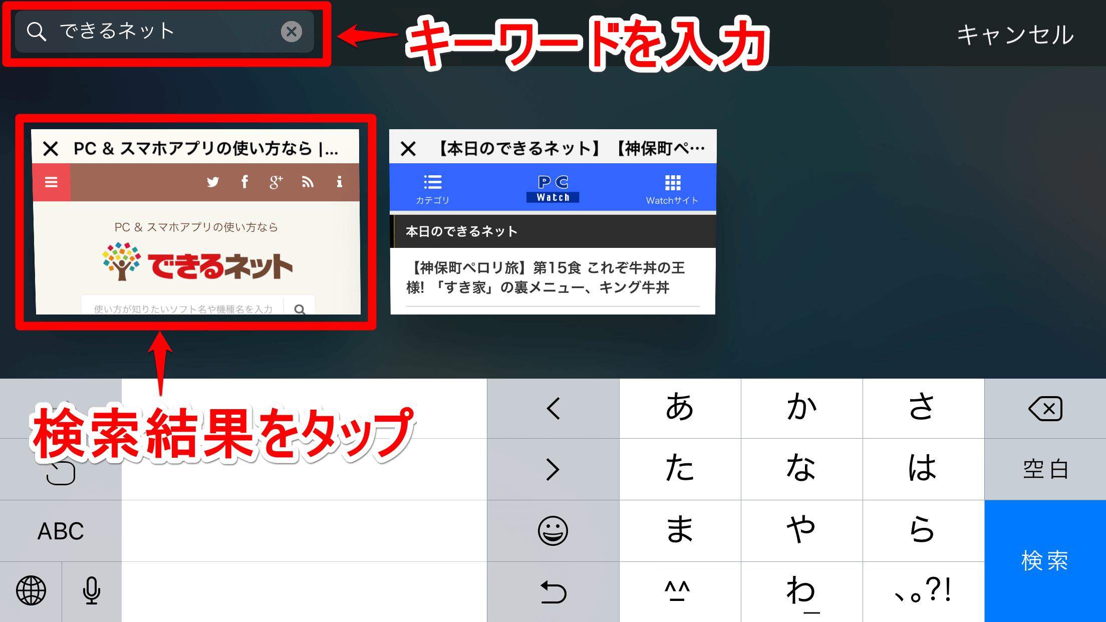 iPhoneのSafariのタブ一覧画面(ランドスケープモード)で検索ボックスをタップ