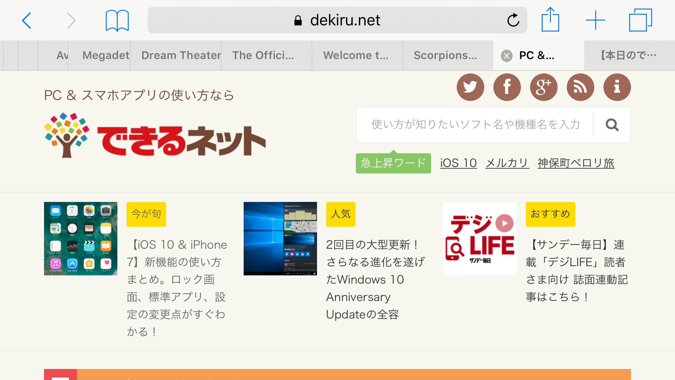 目的のWebページが表示された画面