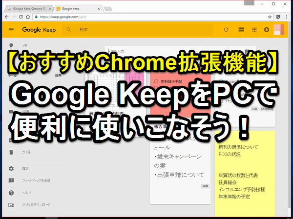 軽快メモアプリ「Google Keep」がもっと便利に! パソコン版Chome拡張機能の使い方