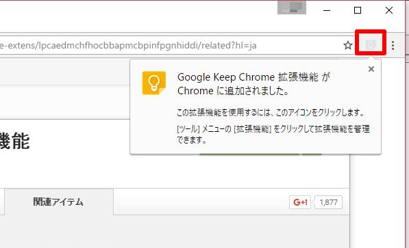 「Google Keep Chome拡張機能」が追加された画面