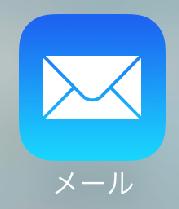 iPhoneのメールアプリのアイコン