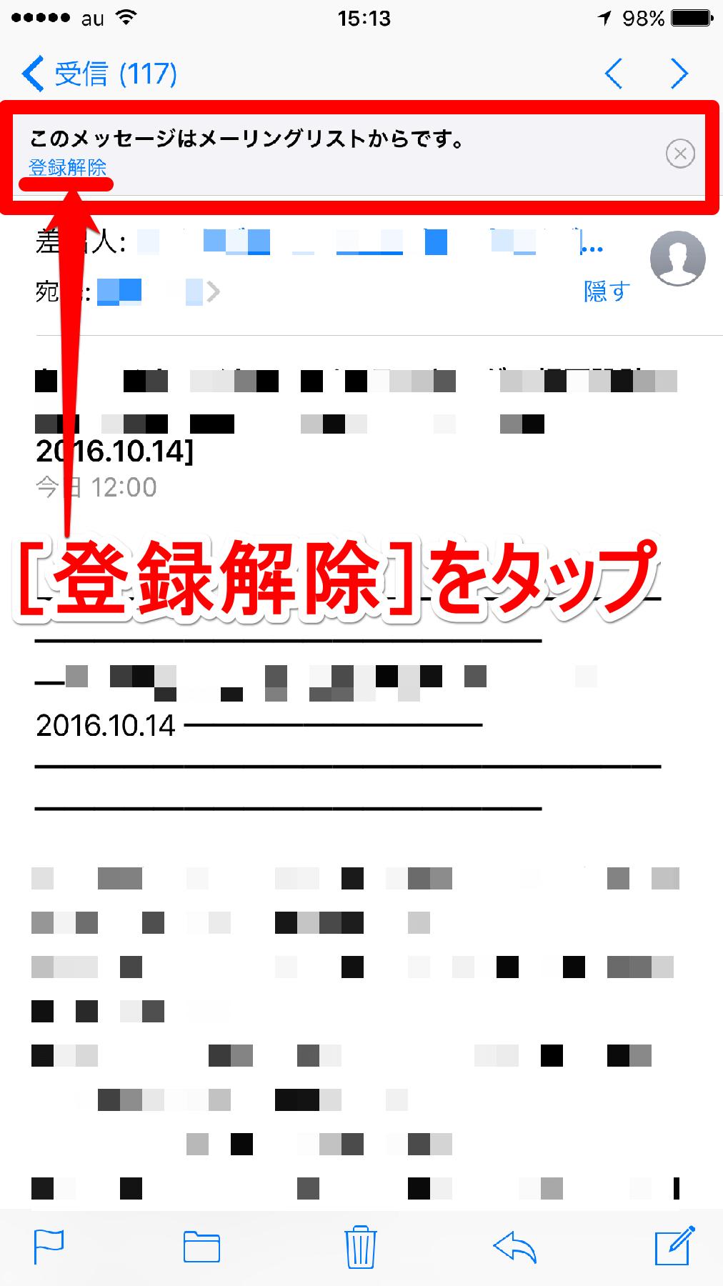 iPhoneのメールアプリでメルマガの朗徳を解除する画面