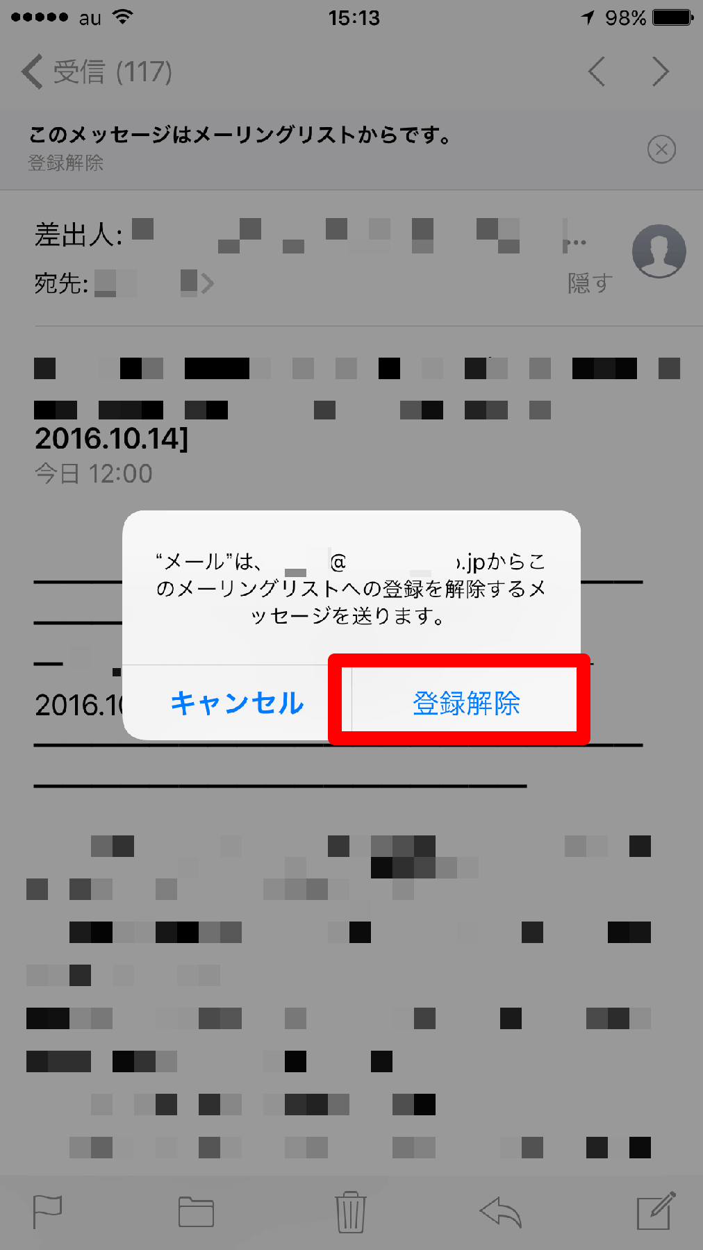 iPhoneのメールアプリのメルマガ登録解除機能のメッセージ送信画面