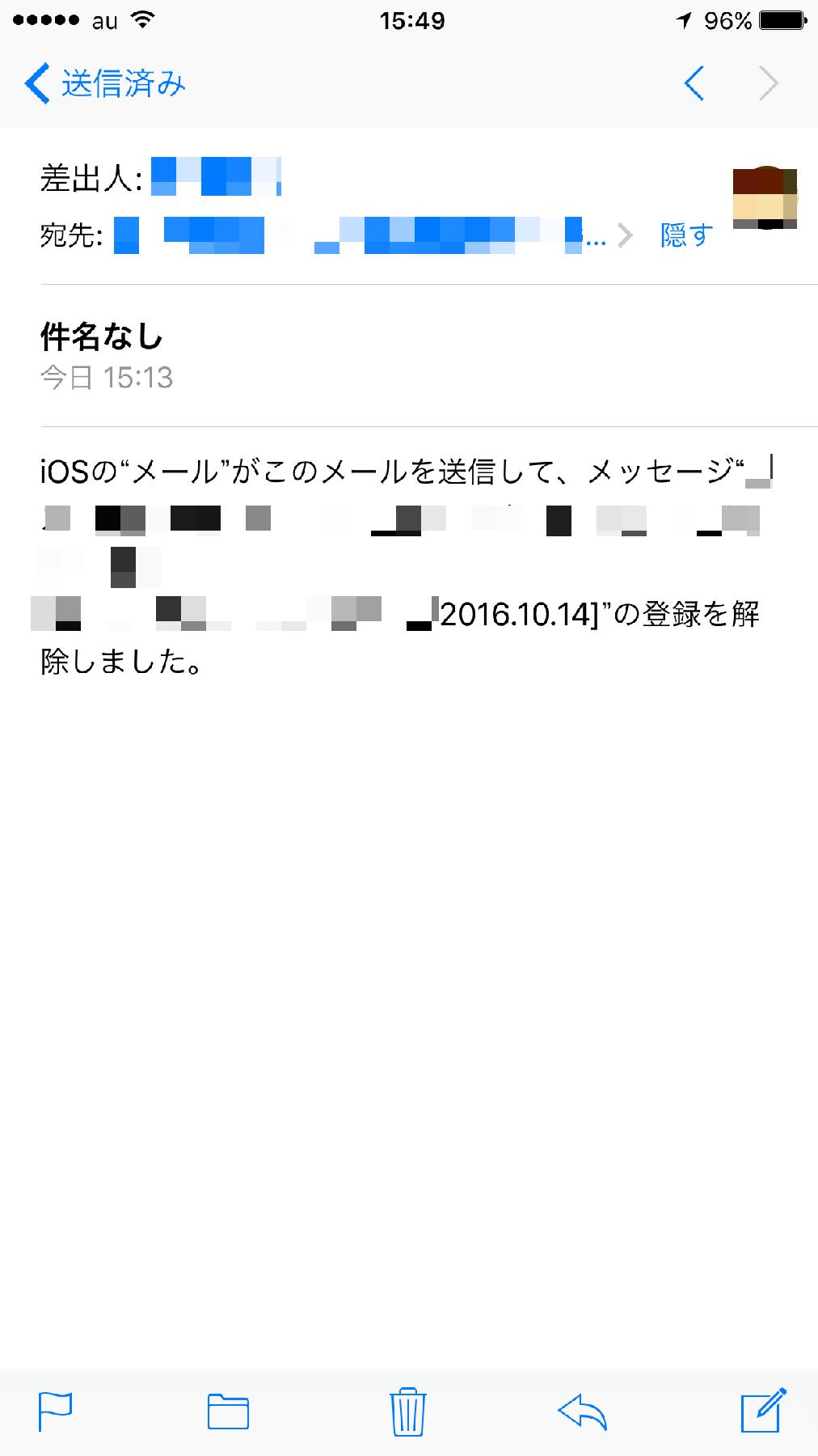 iPhoneのメールアプリの送信済みトレイ画面