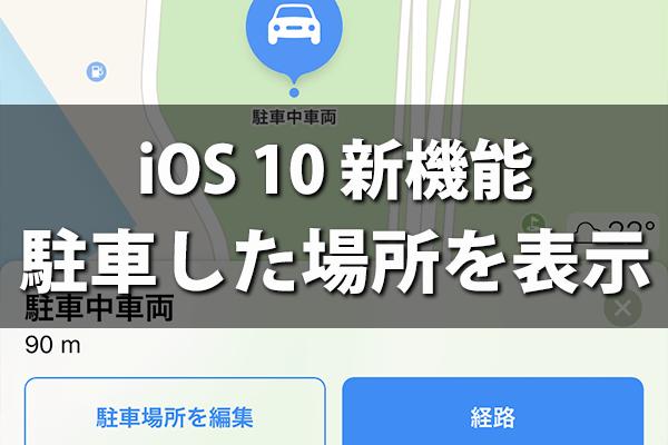 【iOS 10】[マップ]アプリでクルマの駐車場所を自動的に記録する方法