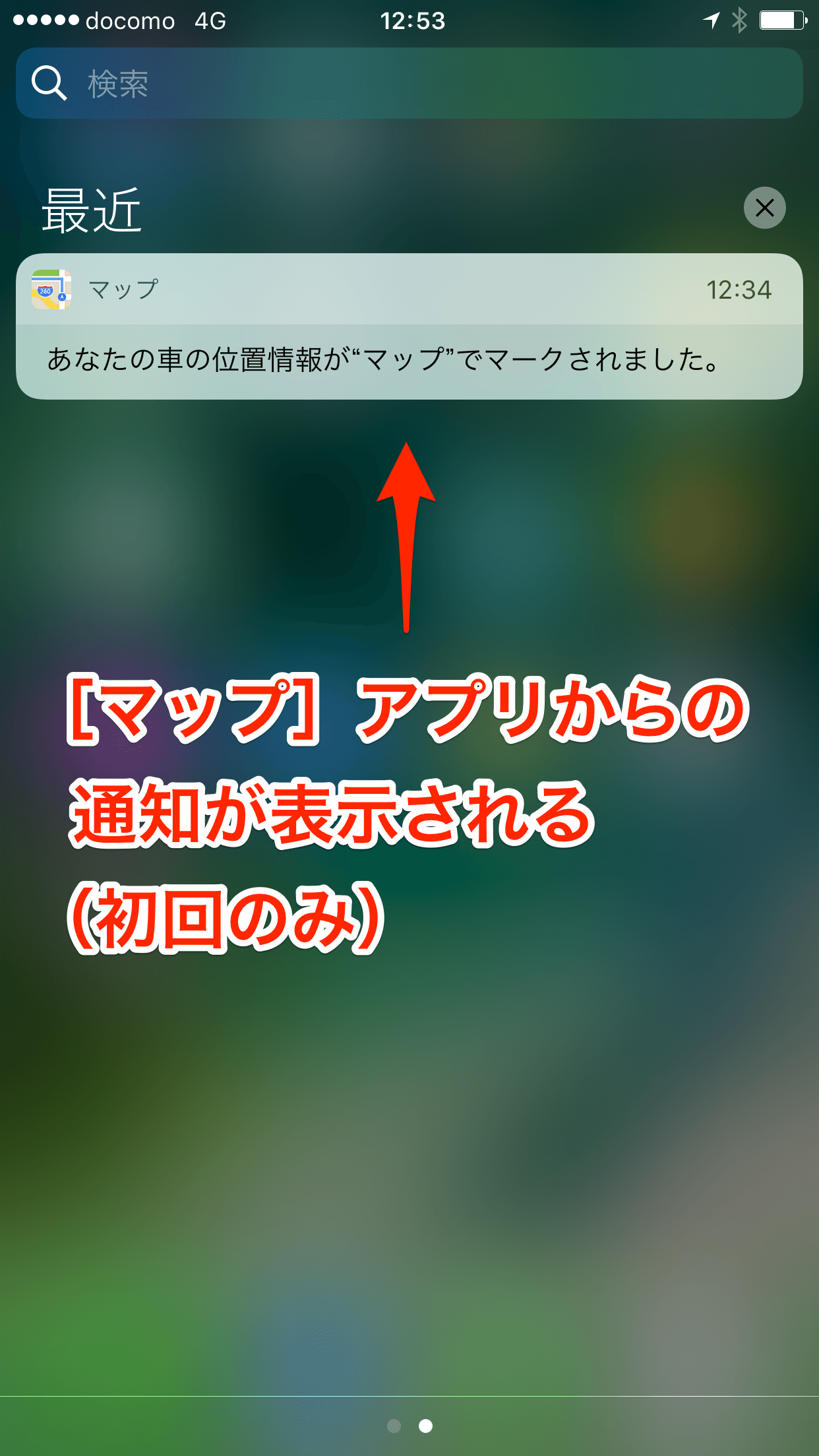 iOS 10:[マップ]アプリで駐車した場所を表示する