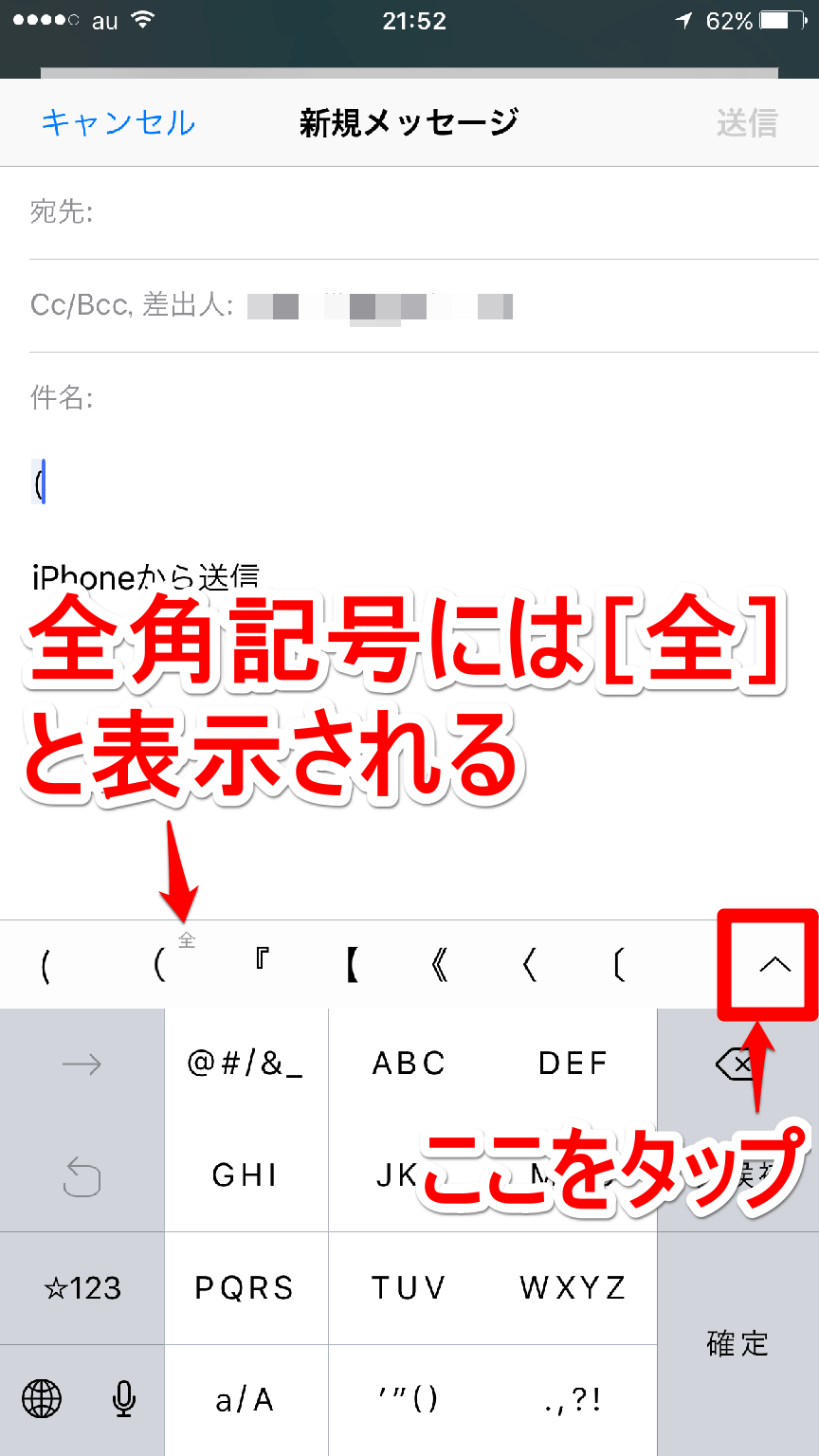 iPhoneの文字入力の変換候補画面