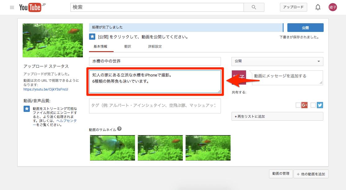 YouTube:動画のアップロード