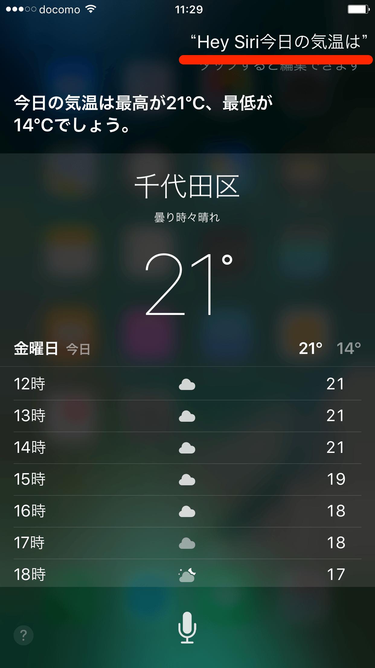 Hey Siriの使い方