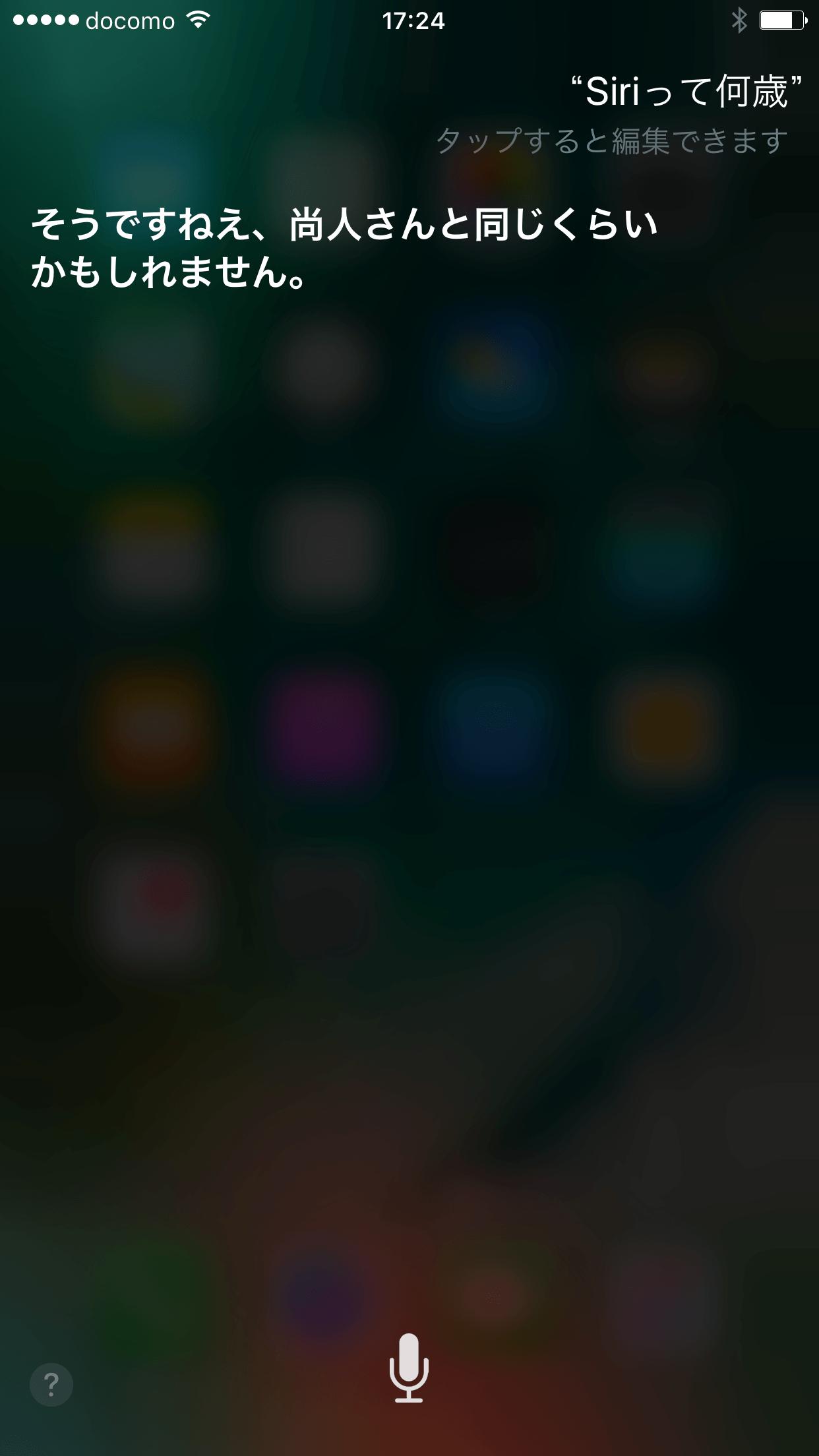 Siriに自分の名前を覚えてもらう方法