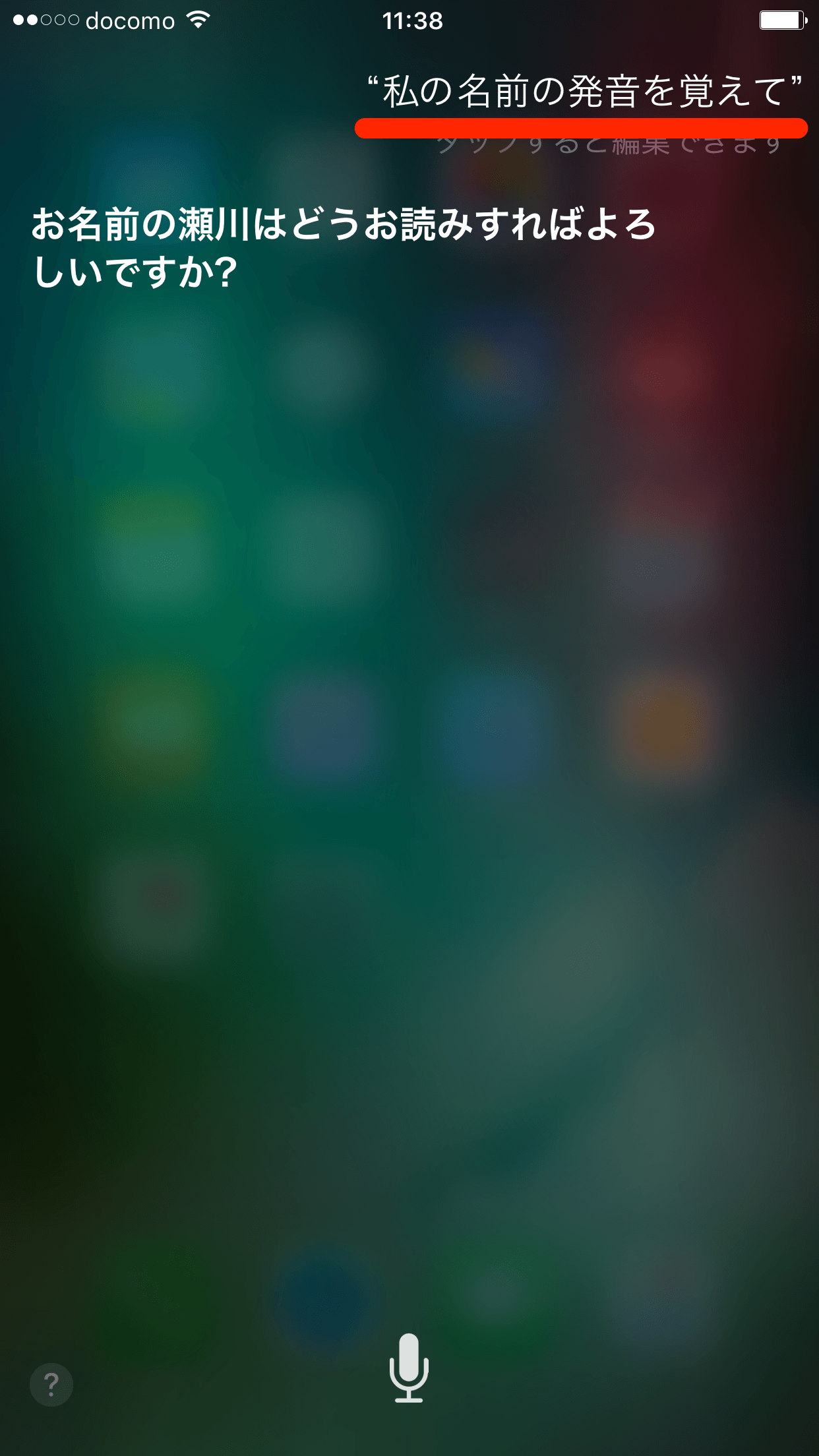 Siriの名前の発音を修正する方法