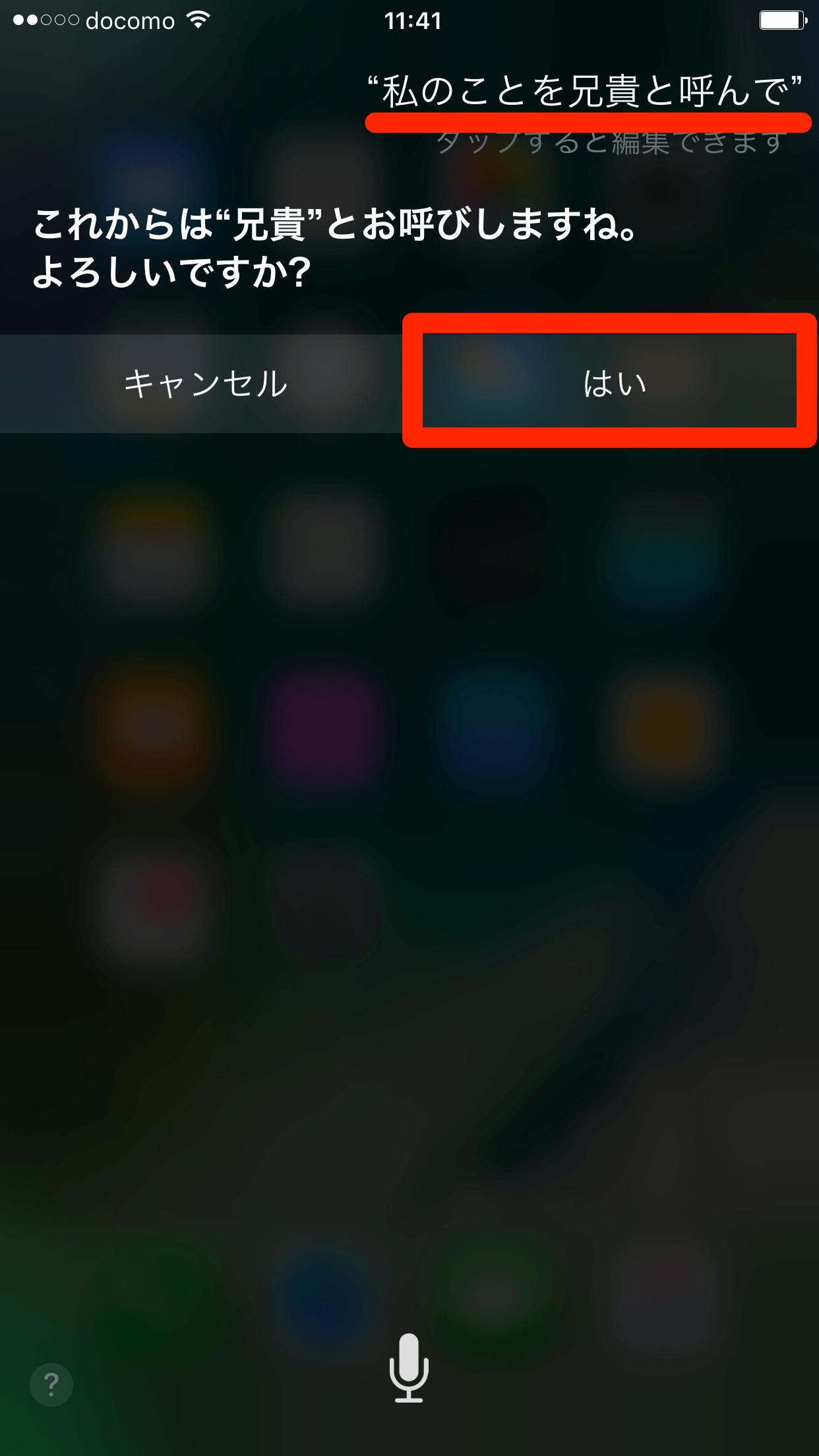 Siriにニックネームを覚えてもらう方法