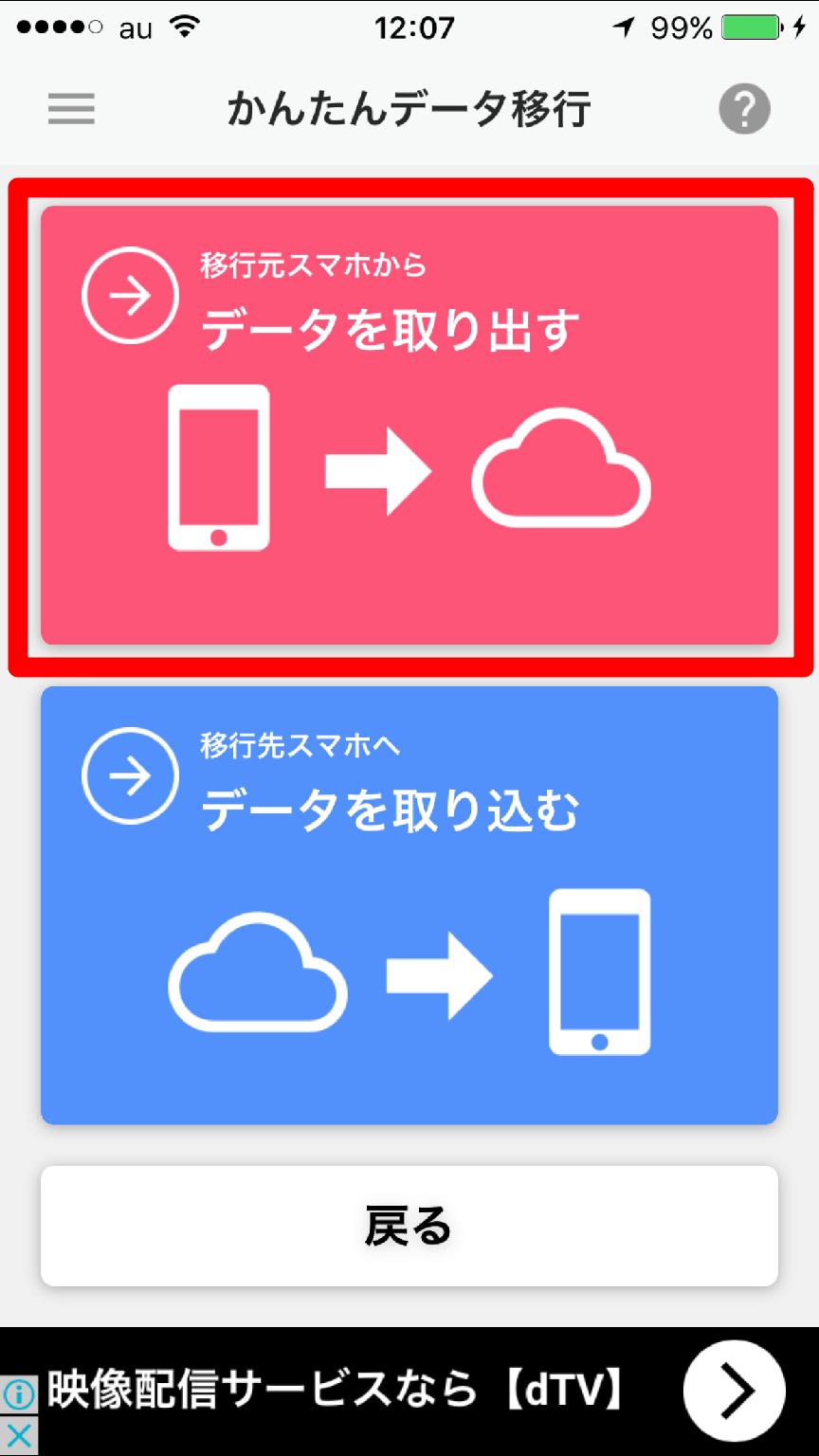 iPhone版JSバックアップの[かんたんデータ移行]画面