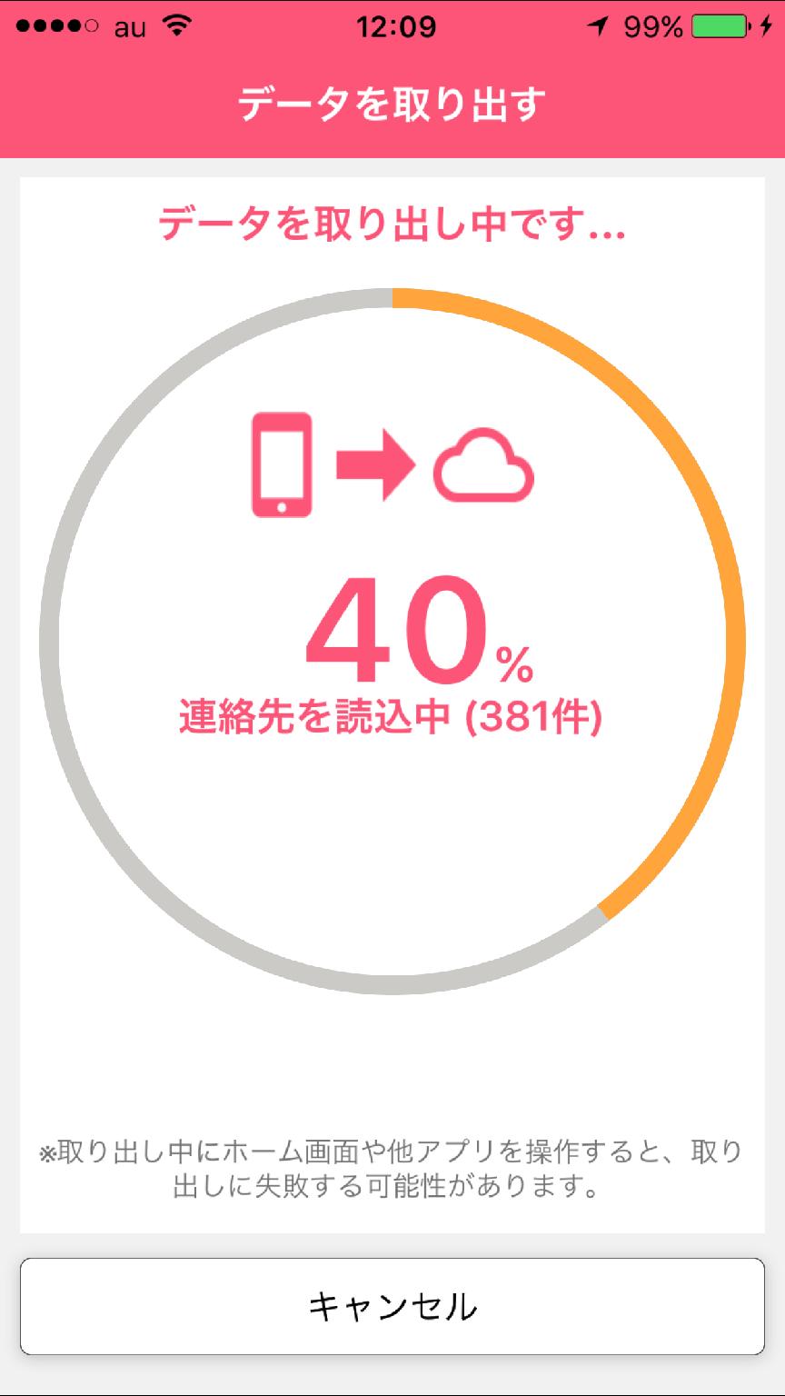 iPhone版JSバックアップの[データを取り出し中です]画面