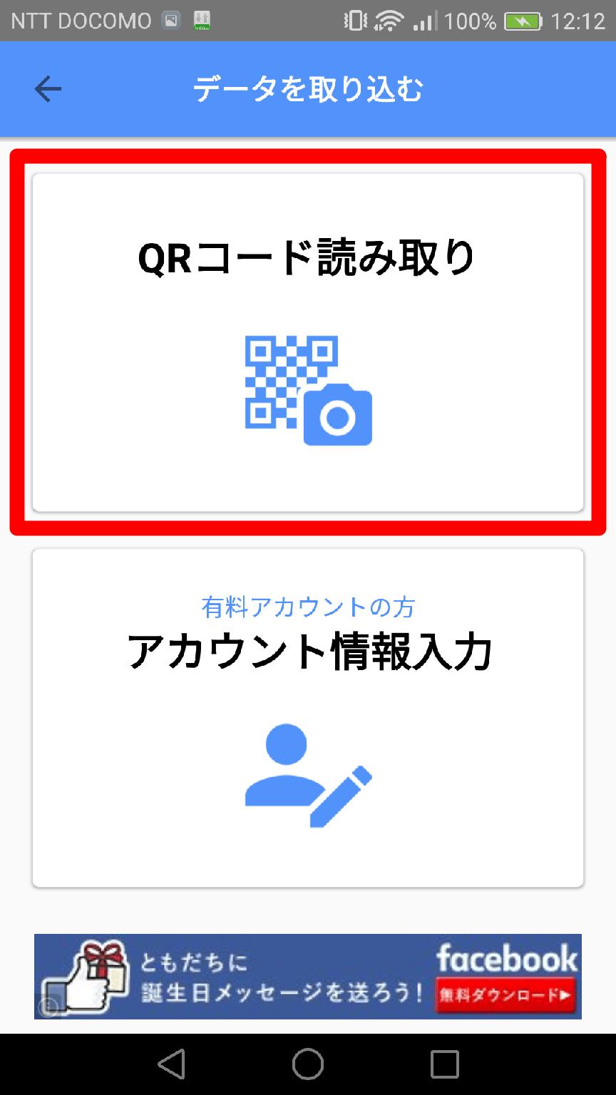 アンドロイド版JSバックアップの[データを取り込む]画面