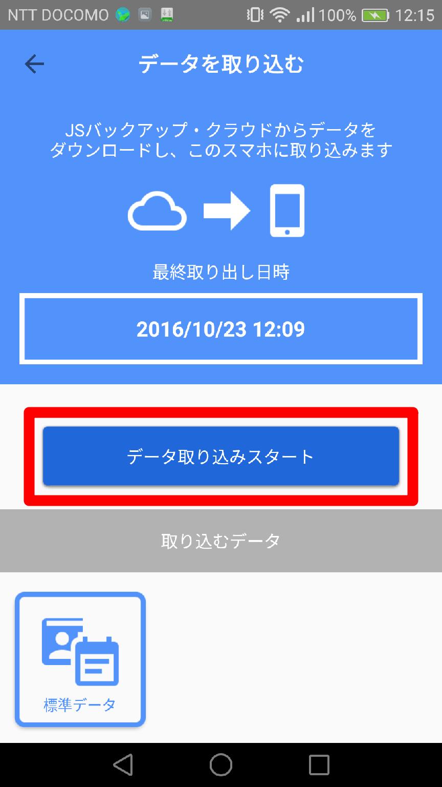 アンドロイド版JSバックアップのデータ取り込みスタート画面