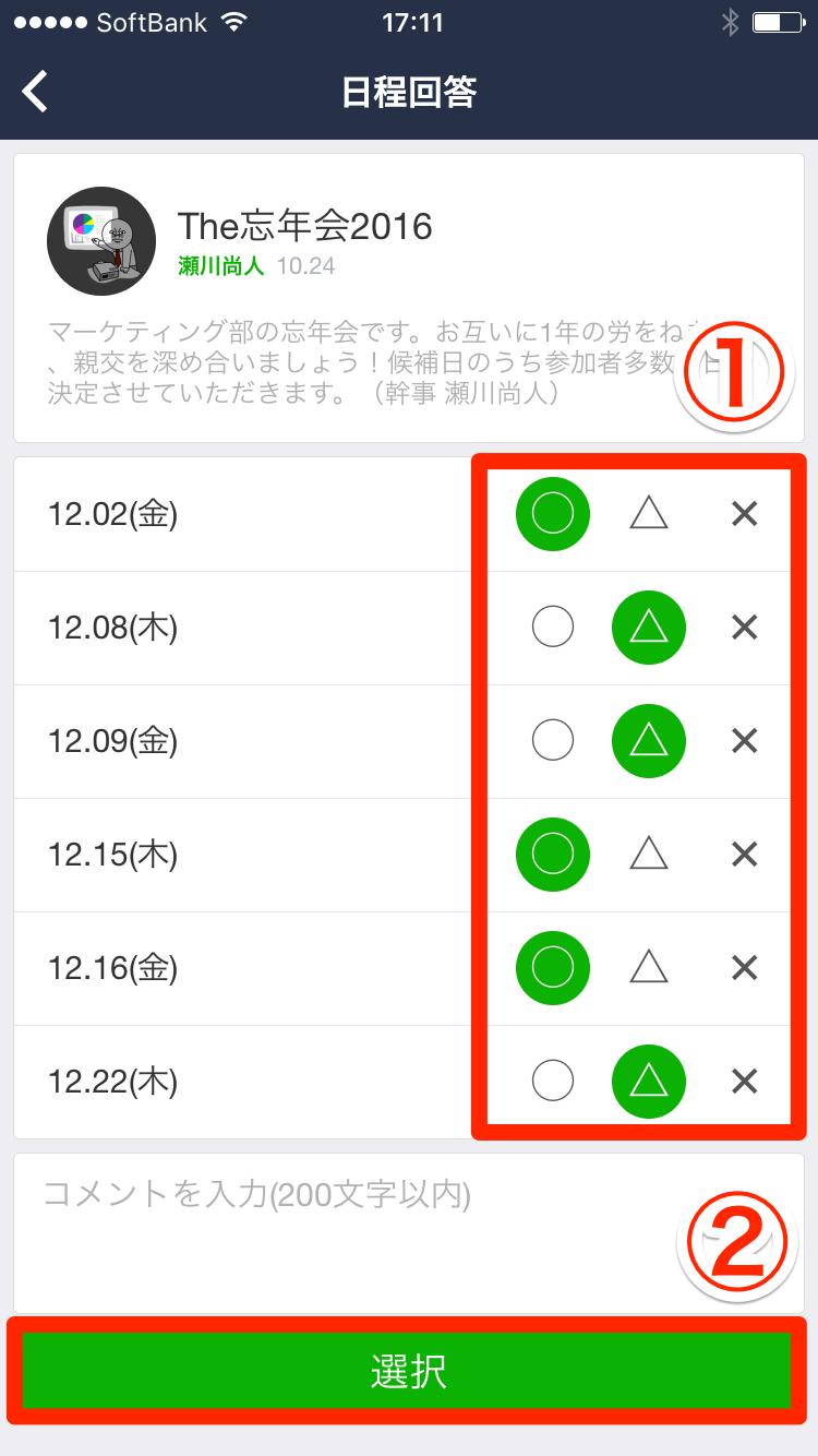 LINEスケジュールの使い方