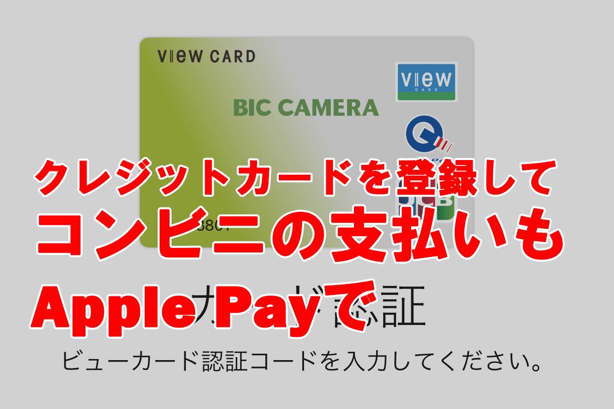 Apple Payにクレジットカードを登録し、電子マネーを使う方法