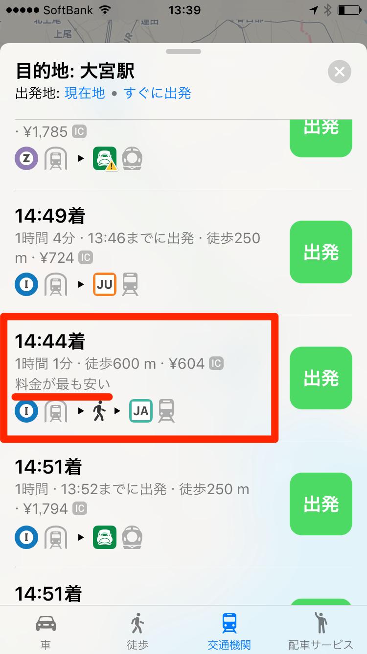 iOS 10:[マップ]アプリで路線検索をする