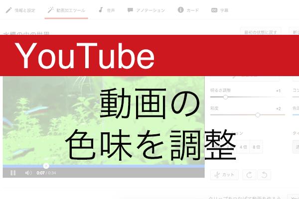 【YouTube】「動画加工ツール」で動画の色味を調整する方法