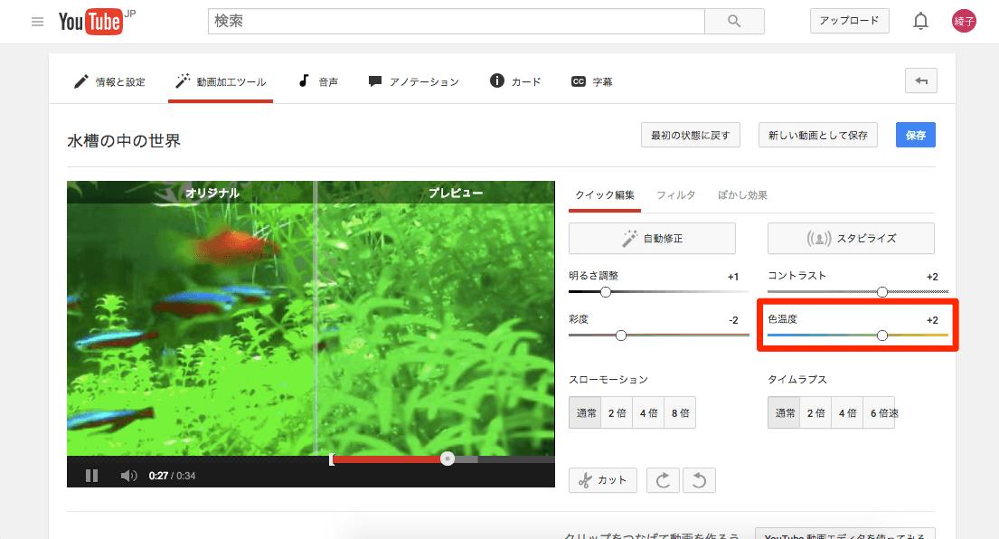YouTube:動画加工ツールの使い方